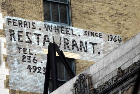 """""""Ferris Wheel"""" restaurant sign painted on the north side of the 120 S. State building in 2004."""