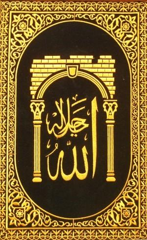 Allah, the name of God in Arabic, is stitched in gold on black in this tapestry. The artwork hangs on a wall at the South Florida office of the Council on American-Islamic Relations in Pembroke Pines.
