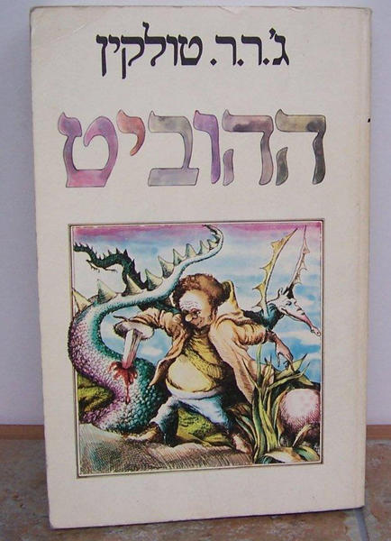 "For $50, an edition of ""The Hobbit"" translated into Hebrew can be yours."