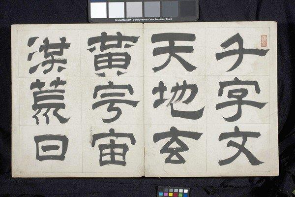 Thousand Character Essay, in clerical script. By Wen Peng, 1498-1573. Album of 85 double leaves, ink on paper.