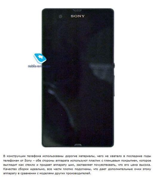 A screen shot of the rumored Sony Yuga 5-inch smartphone from the Russian website mobile-review.com.