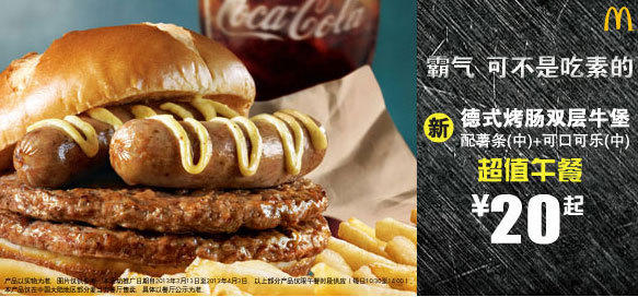 McDonald's China introduces a sausage double beef burger.
