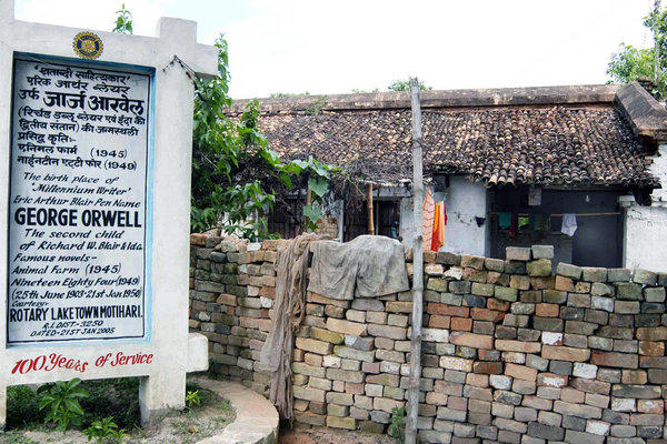 The birthplace of author George Orwell in Motihari, Bihar, India.