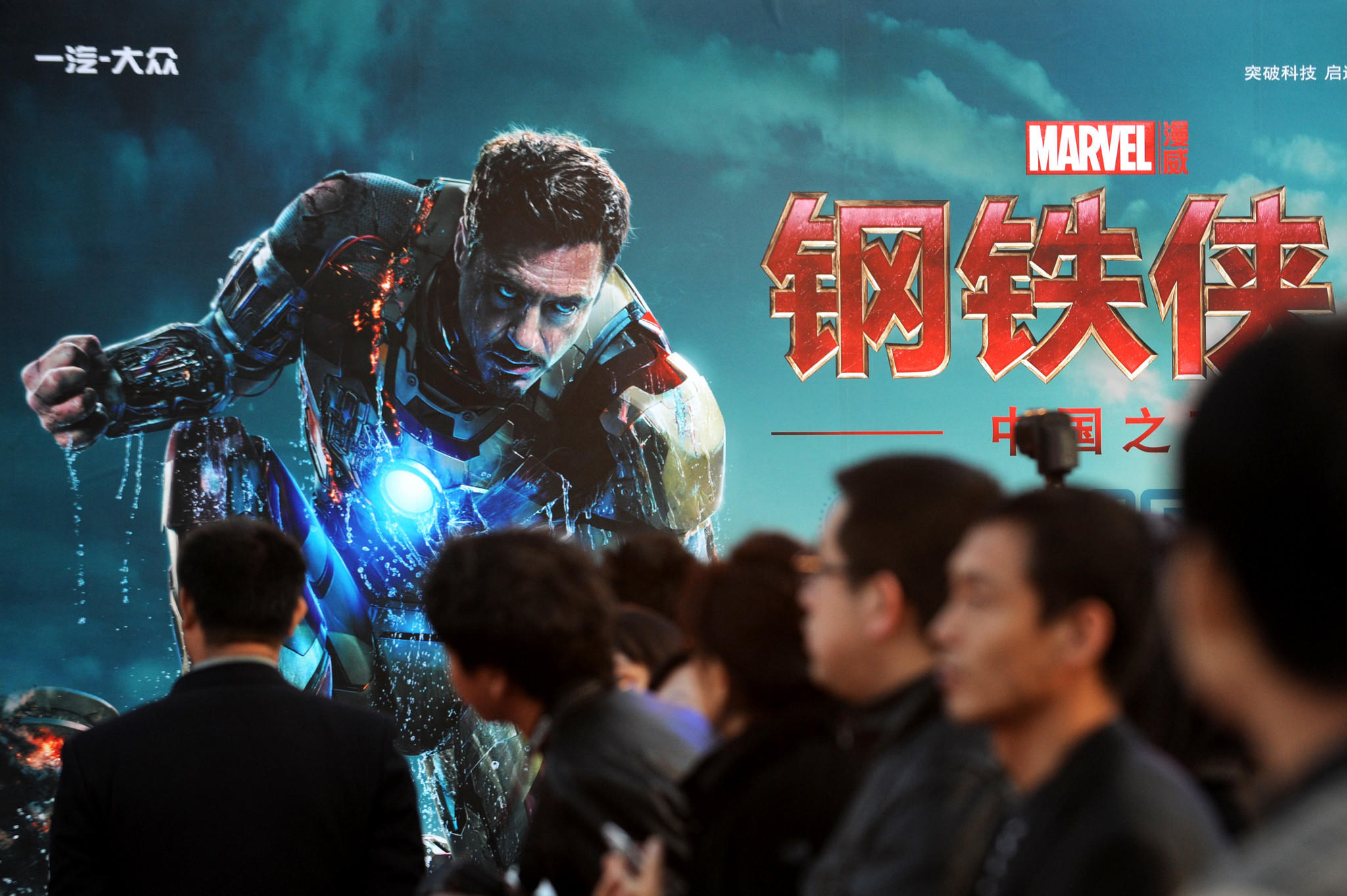 An audience in Beijing attends a promotional event for the movie ''Iron Man 3.'' That movie was one of the many that did well in the global market.