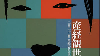 Artist Ikko Tanaka's work shows design as a primer on culture