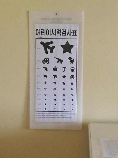An eye chart at the nursery school includes rifles and pistols.
