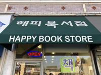 Happy Bookstore