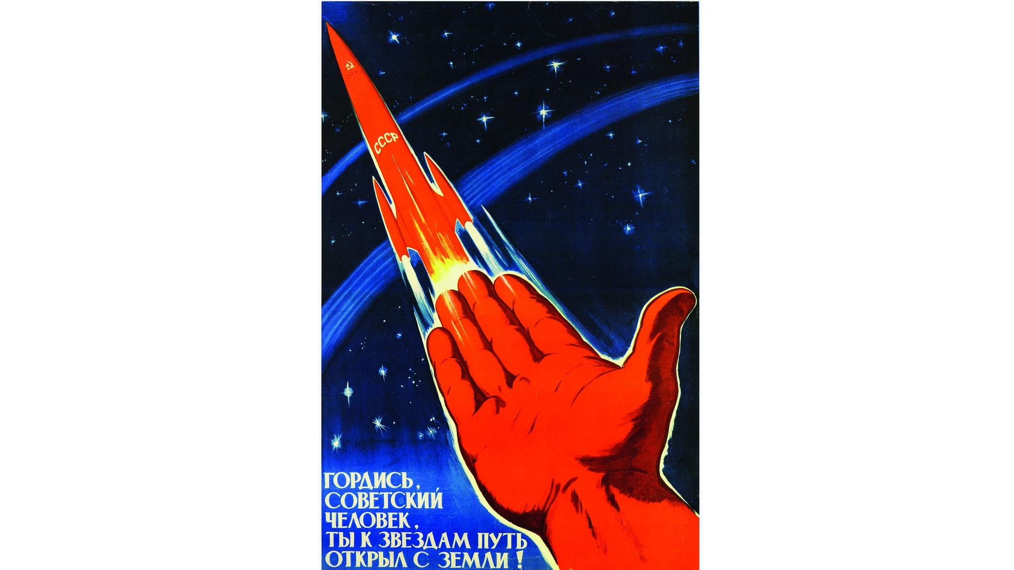 Soviet Space Programme Poster, 1963, Unknown, printed paper, 86.5 × 56 cm / 34 × 22 in, Private coll