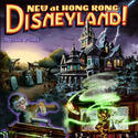 1) Hong Kong Disneyland - Mystic Manor