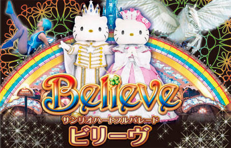 "The ""Believe"" parade is performed daily at the Hello Kitty Puroland theme park in Japan."