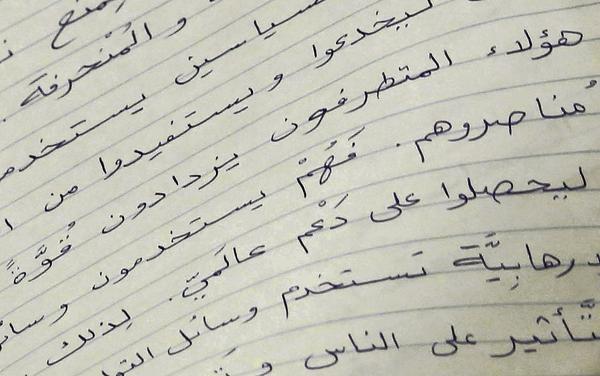 write arabic essay
