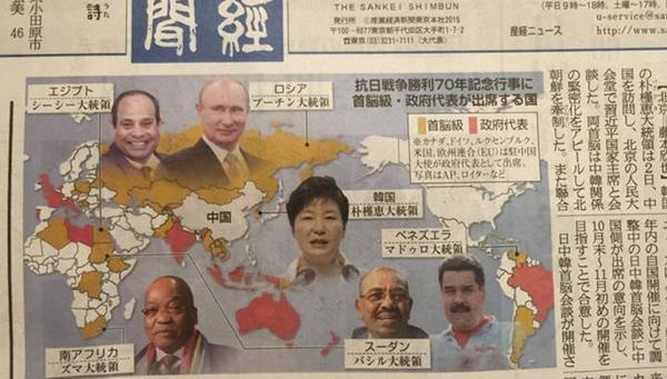 (Sankei Shimbun)