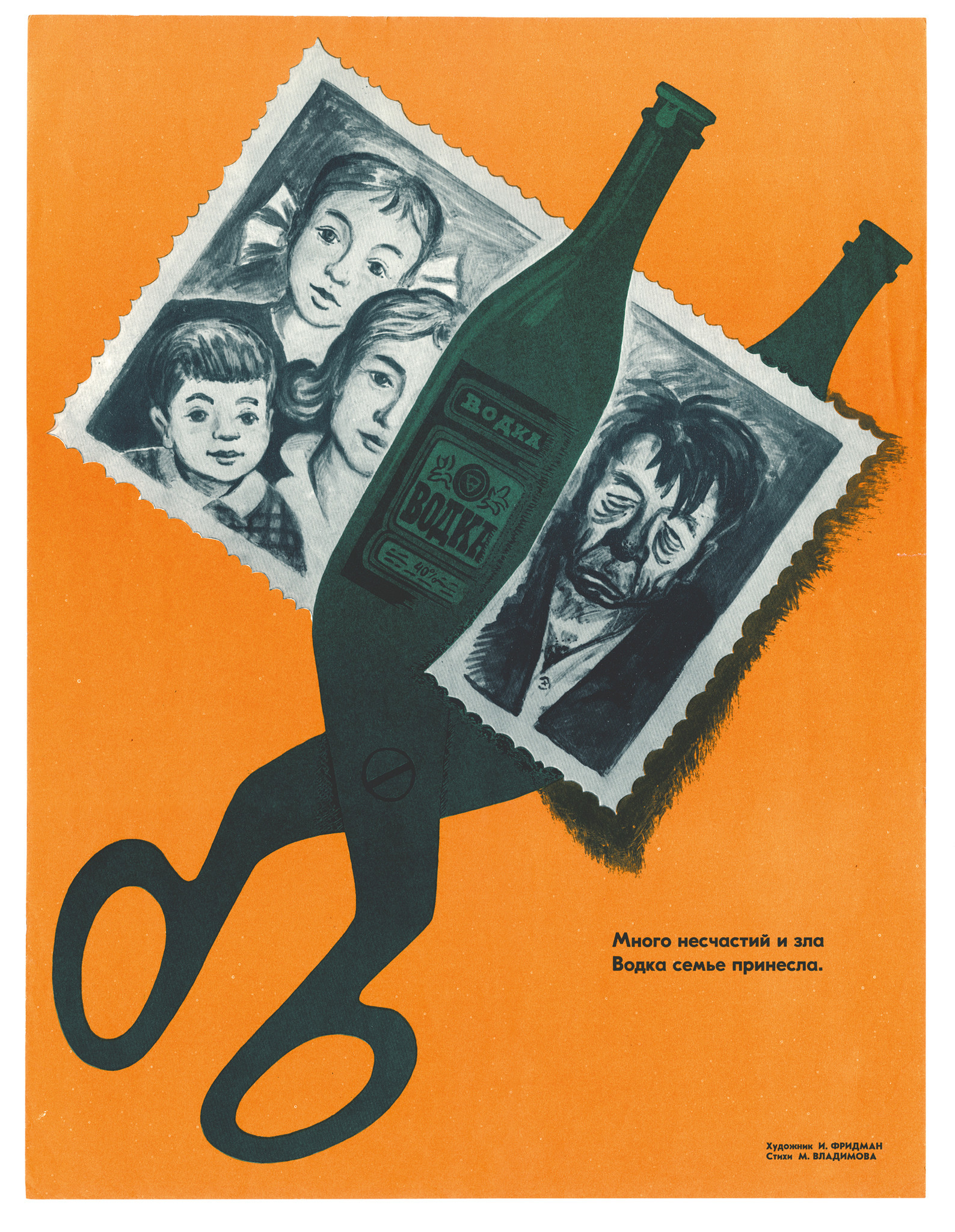 """A 1977 design from """"Alcohol: Soviet Anti-Alcohol Posters"""" reads, """"Much evil and wrongdoing to the family."""" The text on the bottle says vodka."""