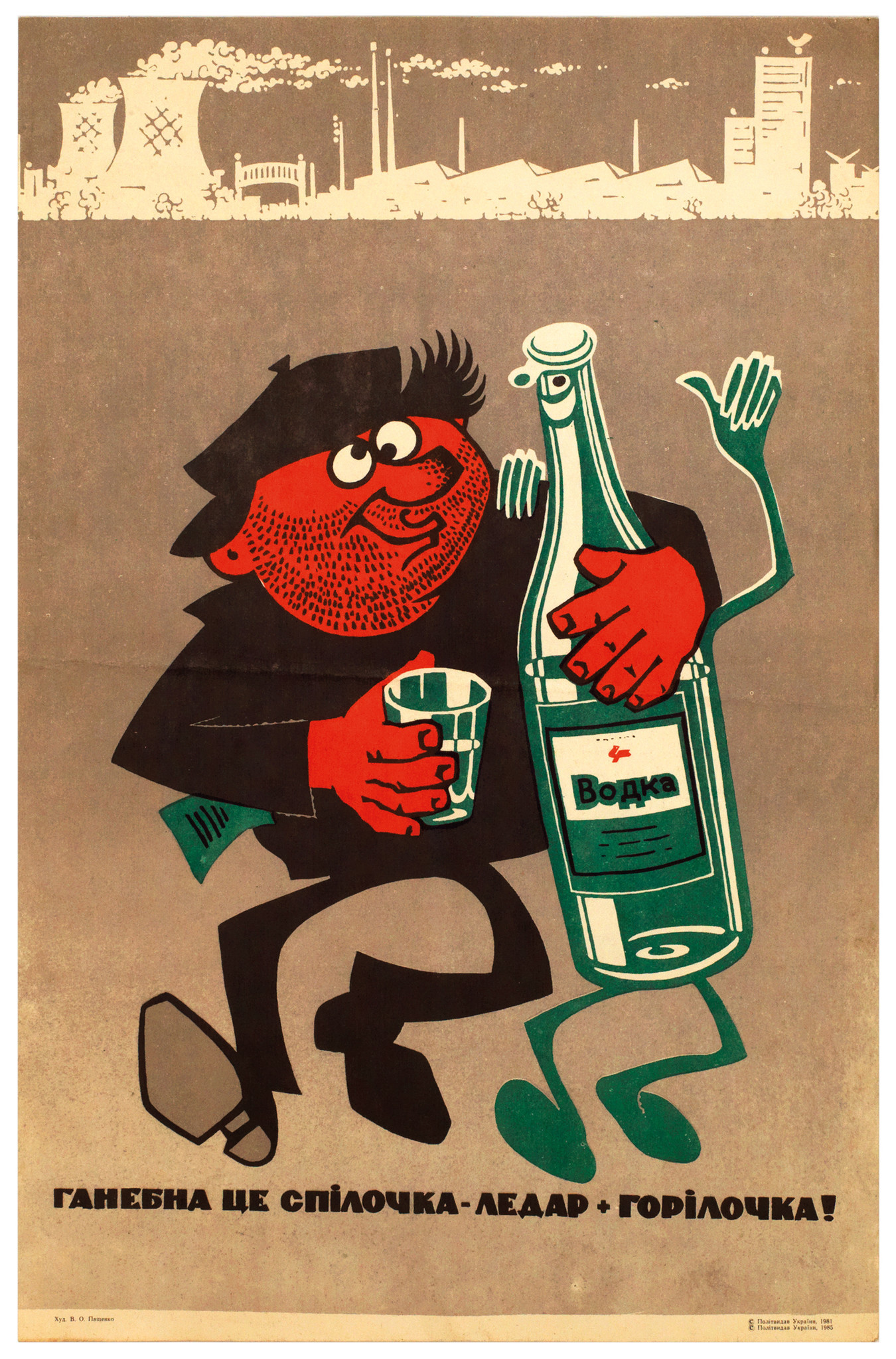 """A 1981 design from """"Alcohol: Soviet Anti-Alcohol Posters"""" reads, """"This is a shameful union -- a slacker + vodka!"""""""